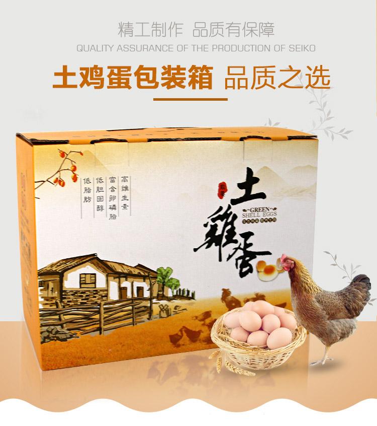 土雞蛋禮品盒1