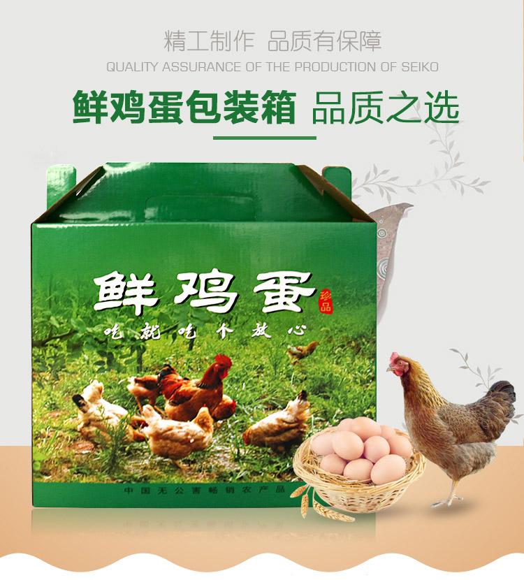 鮮雞蛋禮品盒詳情1