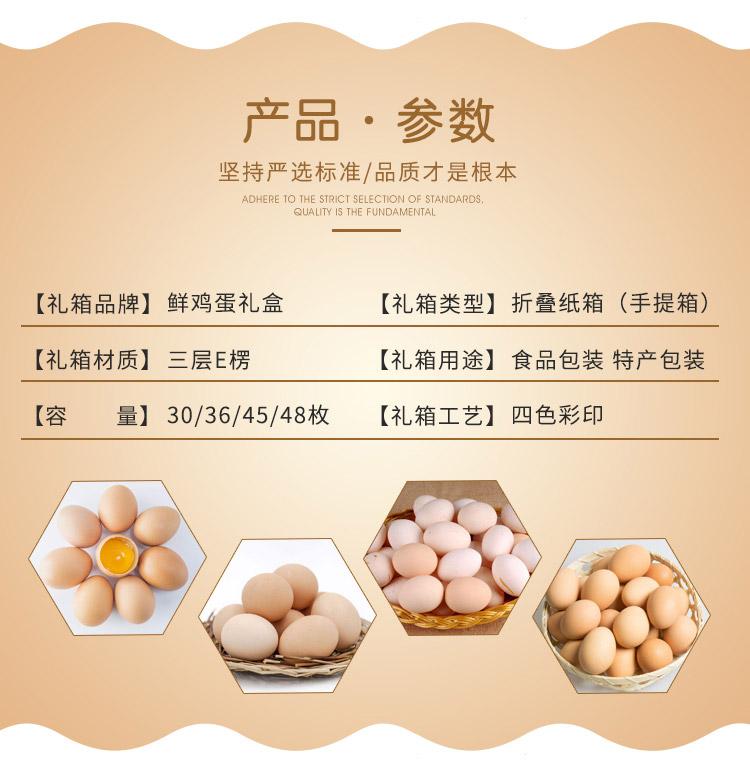 鮮雞蛋禮品盒詳情2