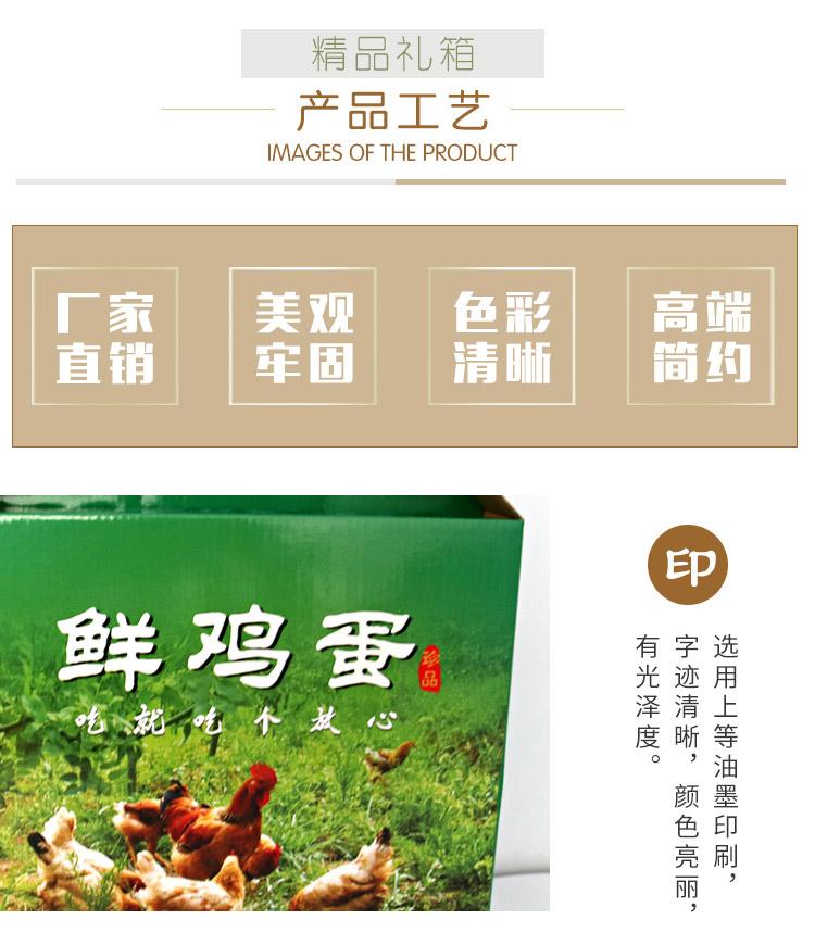 鮮雞蛋禮品盒詳情3