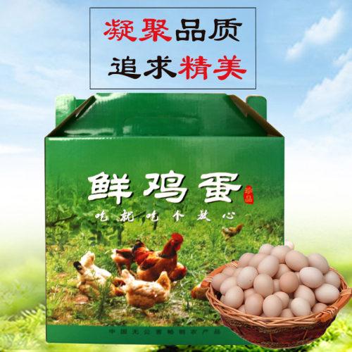 鮮雞蛋禮品盒小圖4