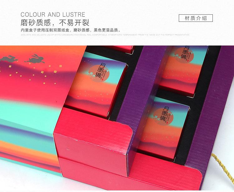 月圓滿月餅禮品盒詳情4