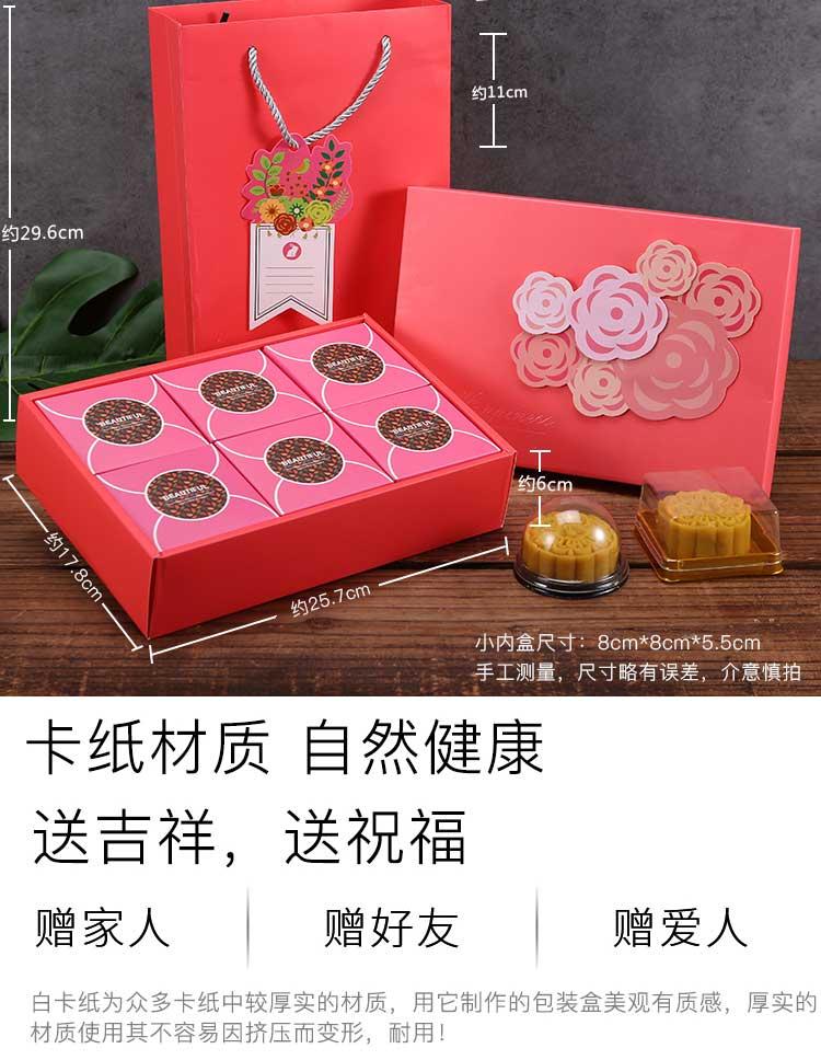 小清新月餅禮品盒詳情1