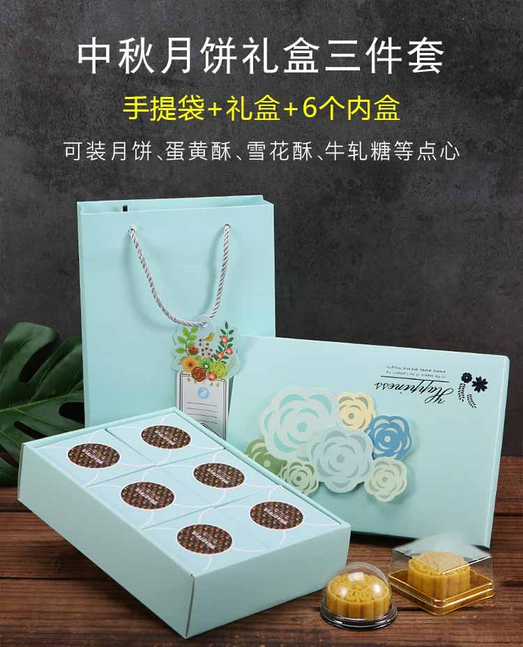 小清新月餅禮品盒小2