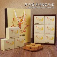 63-80克月餅包裝禮盒小1