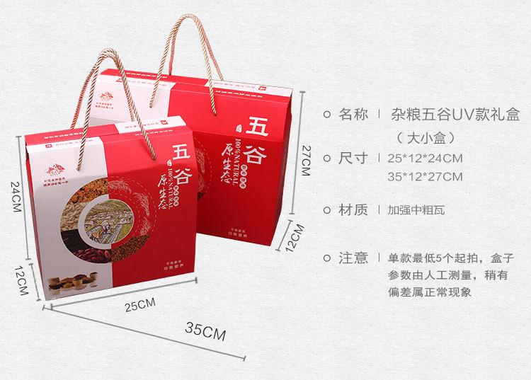 雜糧五谷UV款禮品盒詳情2