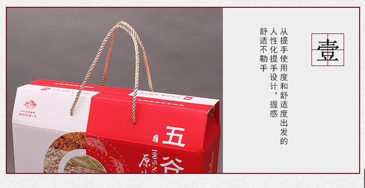 雜糧五谷UV款禮品盒詳情3