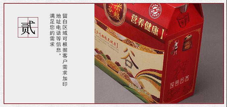 雜糧五谷UV款禮品盒詳情4