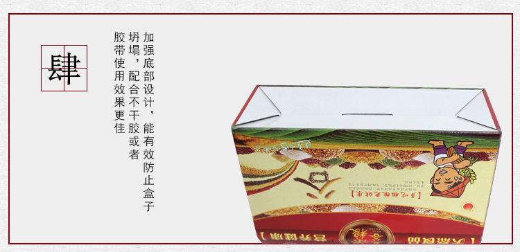 雜糧五谷UV款禮品盒詳情6