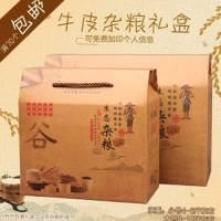 雜糧五谷UV款禮品盒小1