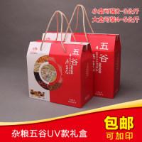 雜糧五谷UV款禮品盒小3