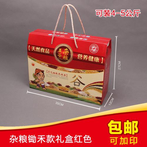 雜糧五谷UV款禮品盒小4