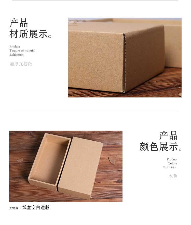 加厚瓦楞牛皮紙禮品盒詳情3