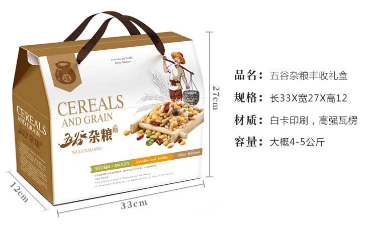 五谷雜糧豐收禮盒詳情2