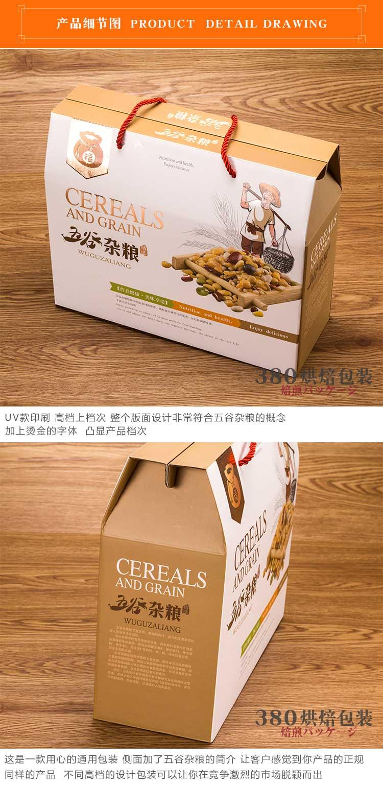 五谷雜糧豐收禮盒詳情3