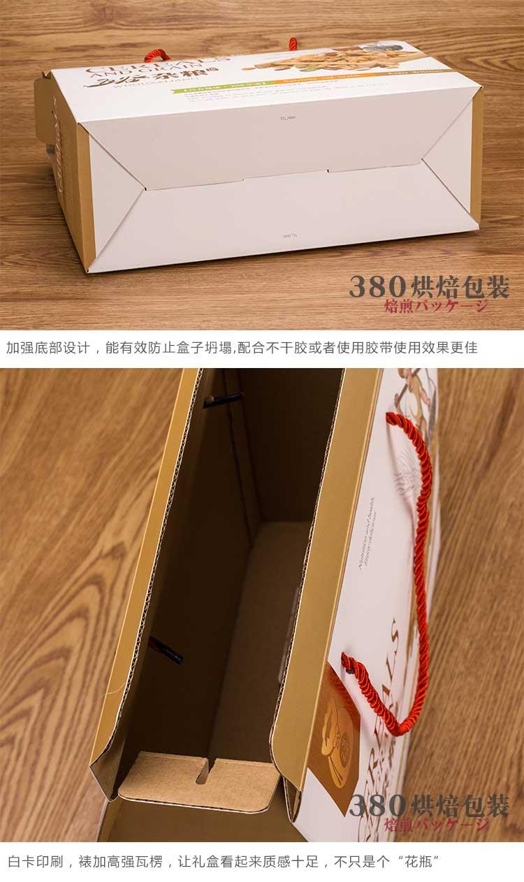 五谷雜糧豐收禮盒詳情4