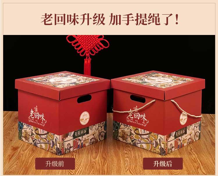 老回味土特產禮品盒詳情1