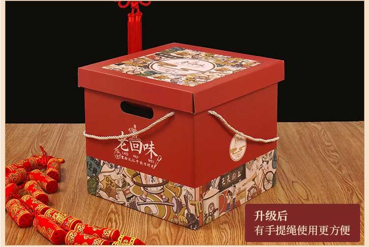 老回味土特產禮品盒詳情3