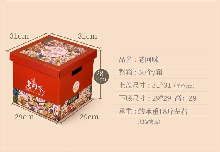老回味土特產禮品盒詳情4