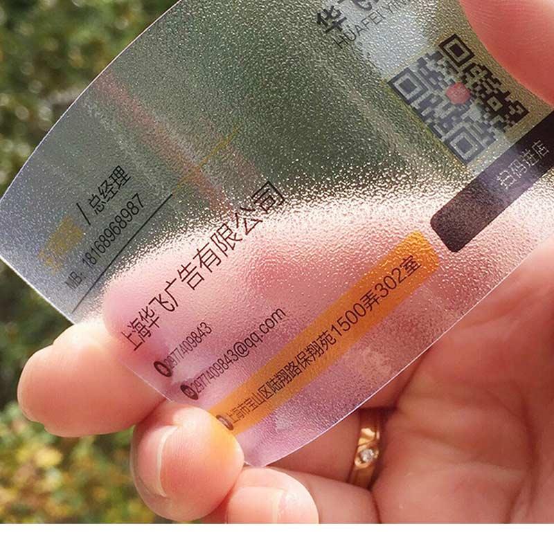 透明磨砂名片