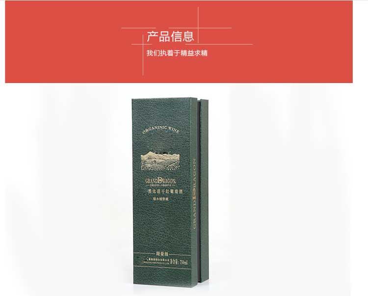 定制款紅酒禮盒詳情2