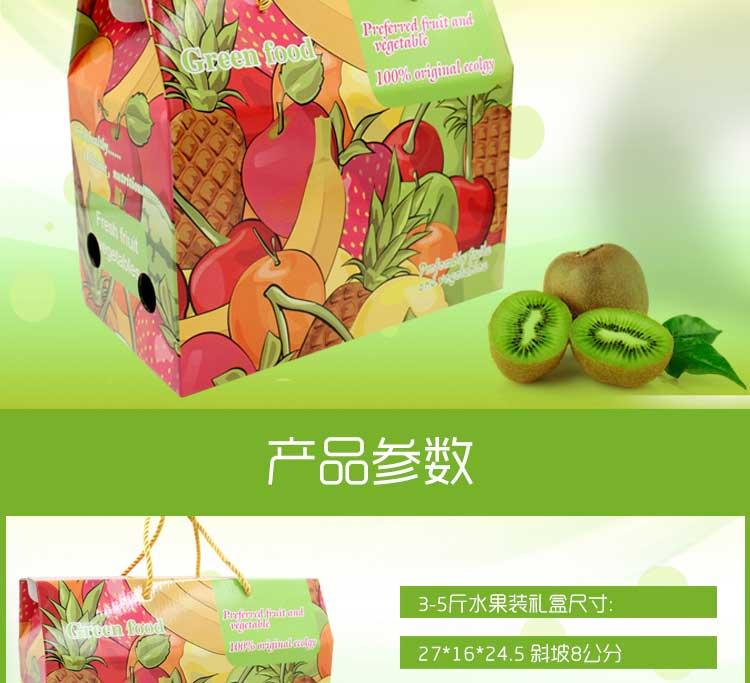 繽紛水果禮品盒詳情2
