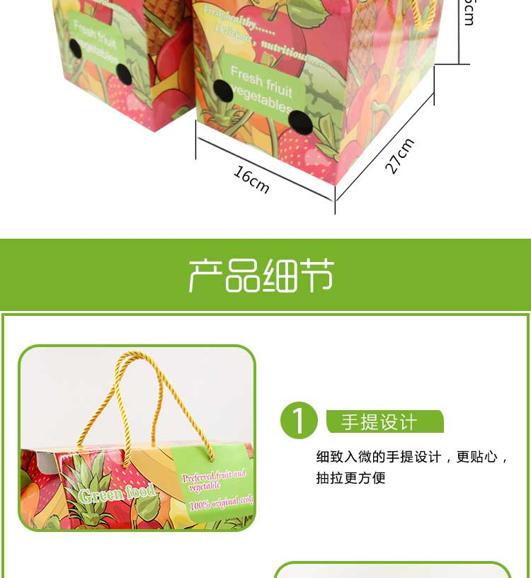 繽紛水果禮品盒詳情5