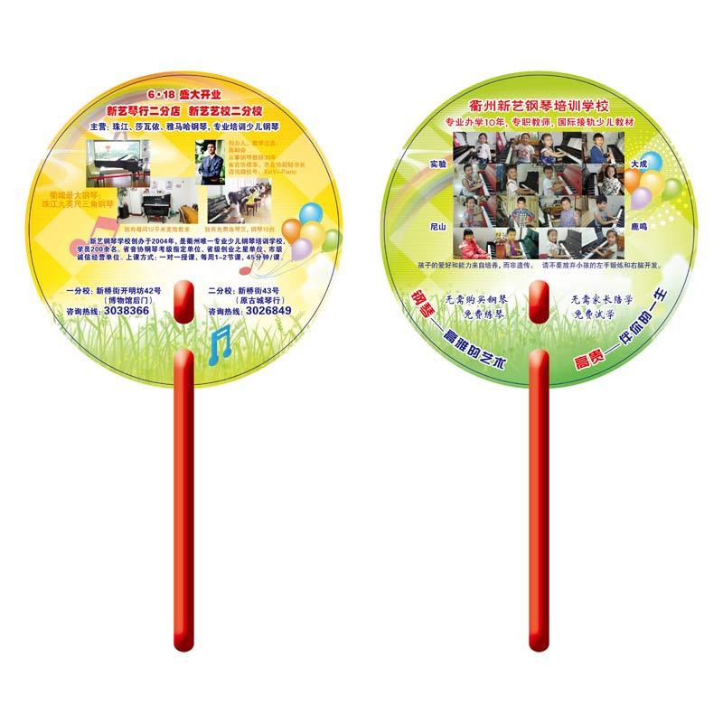 筷子型廣告扇