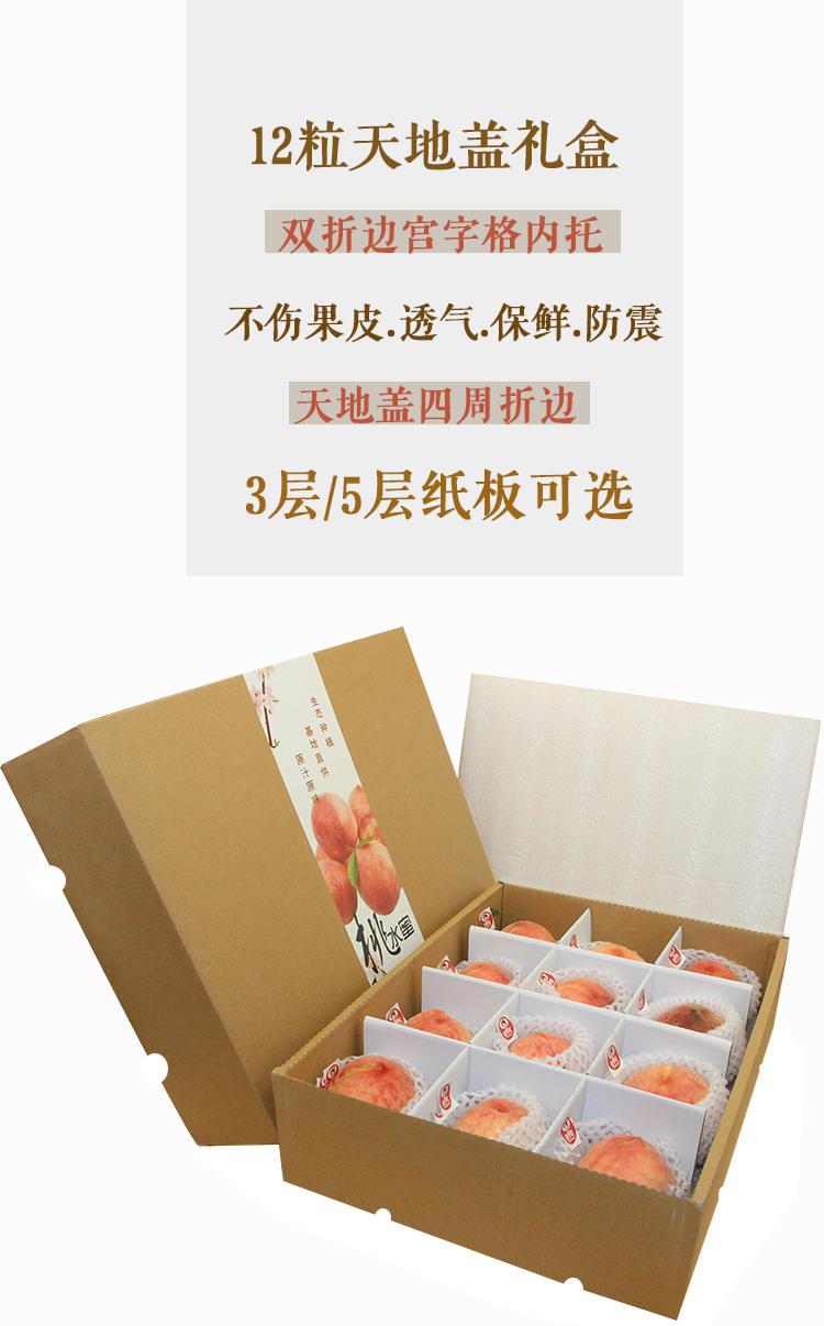 12粒裝水蜜桃禮盒包裝詳情1