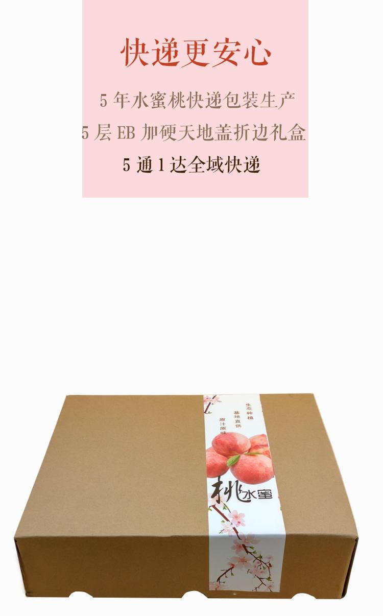 12粒裝水蜜桃禮盒包裝詳情4