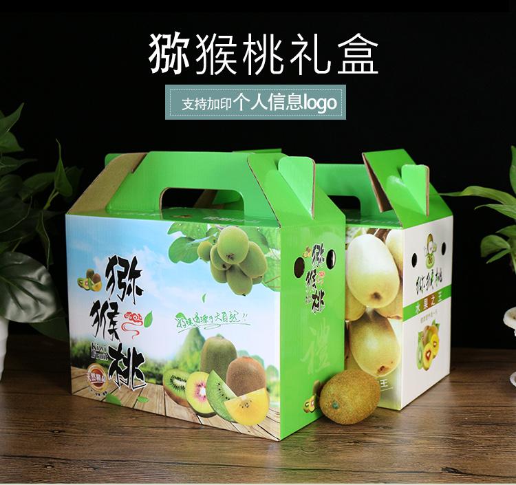 三層瓦楞獼猴桃禮盒詳情1