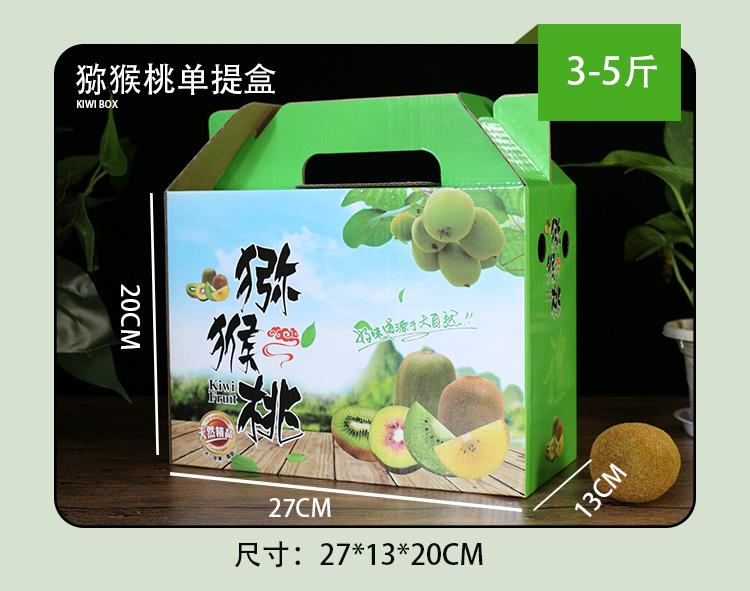 三层瓦楞猕猴桃礼盒详情3