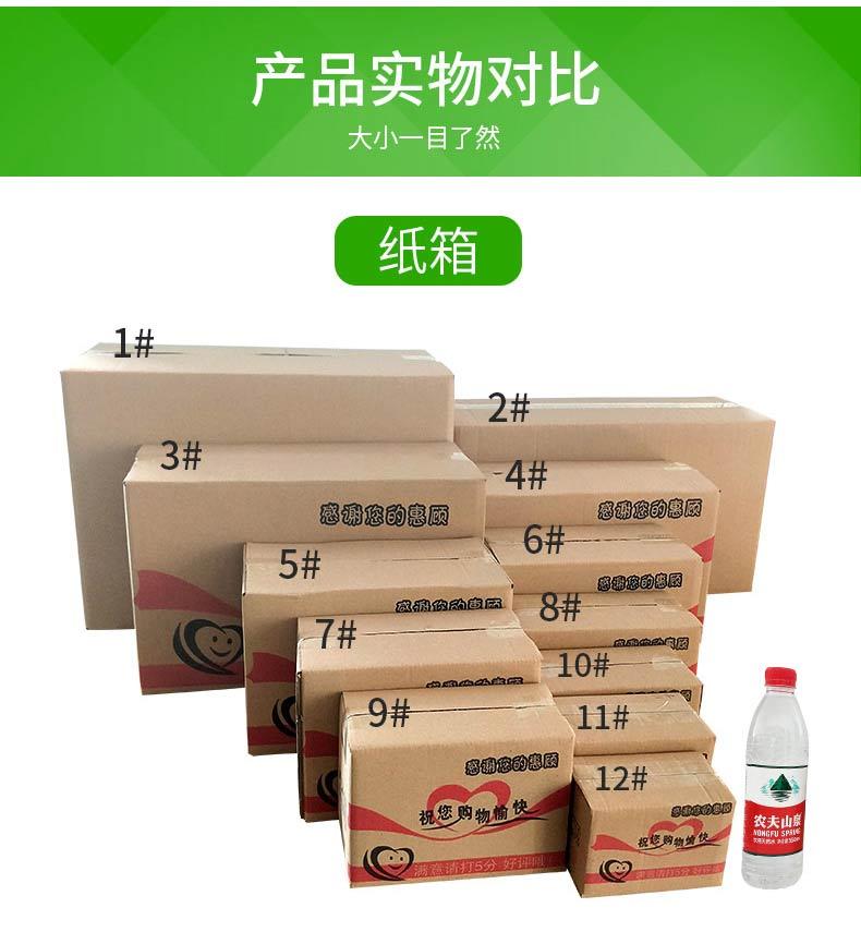 淘寶專用紙箱2