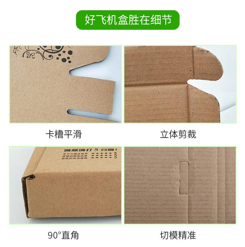 飛機盒詳情11