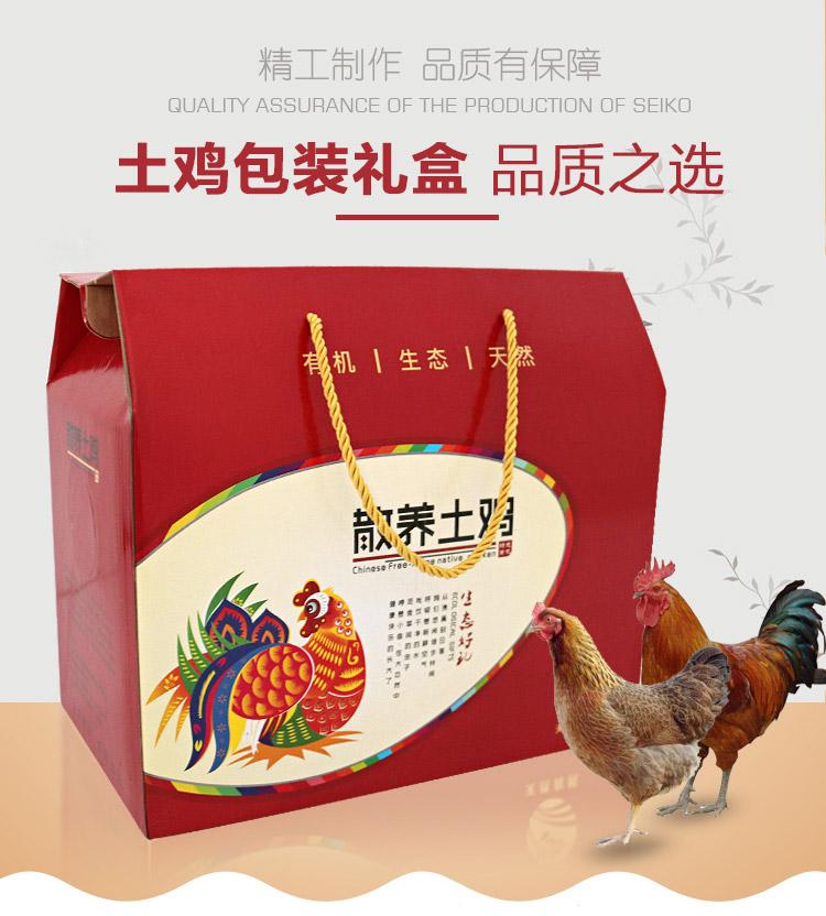 彩色土鸡蛋礼盒包装详情