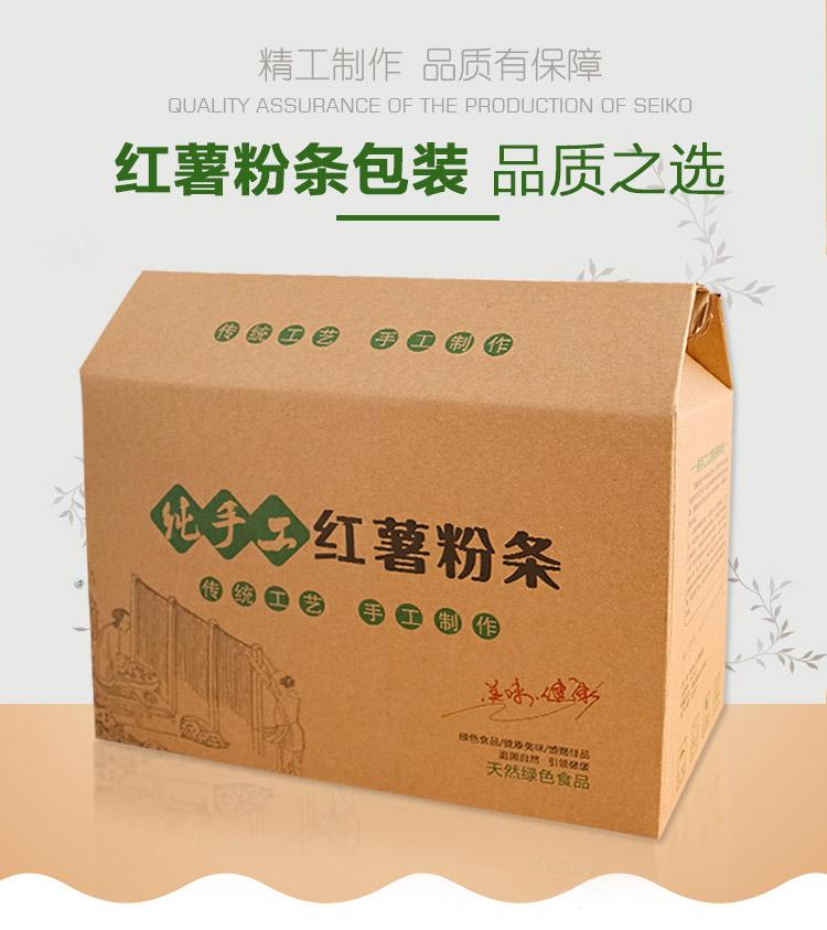 紅薯粉條定制紙箱詳情
