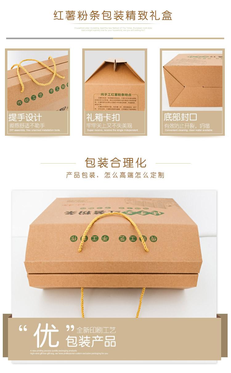 红薯粉条定制纸箱详情