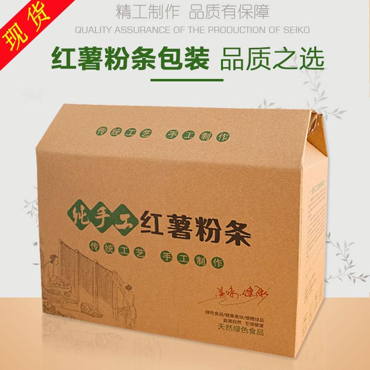 红薯粉条定制纸箱