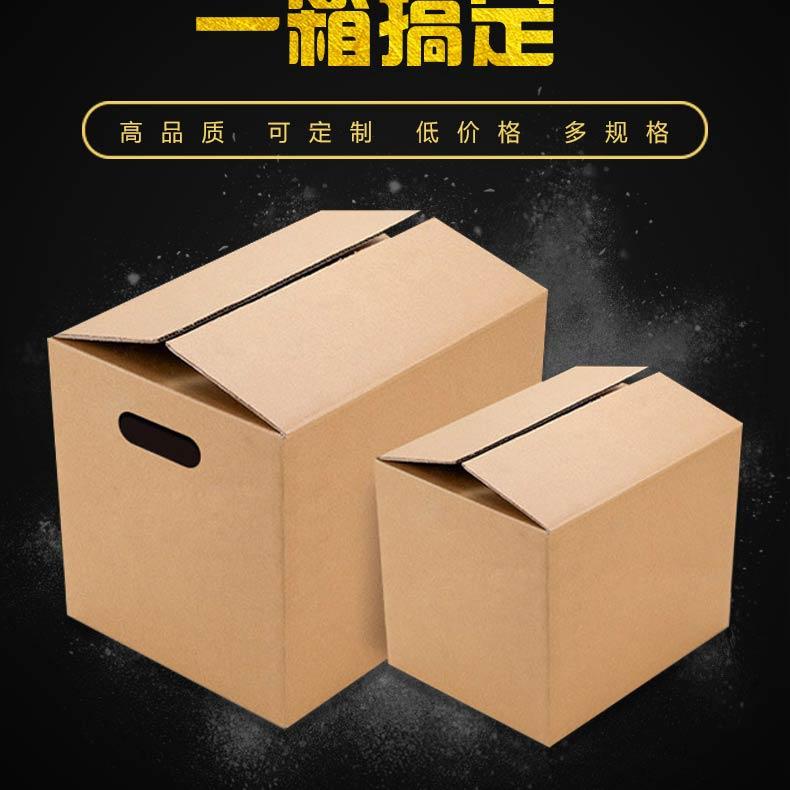 精品搬家箱1