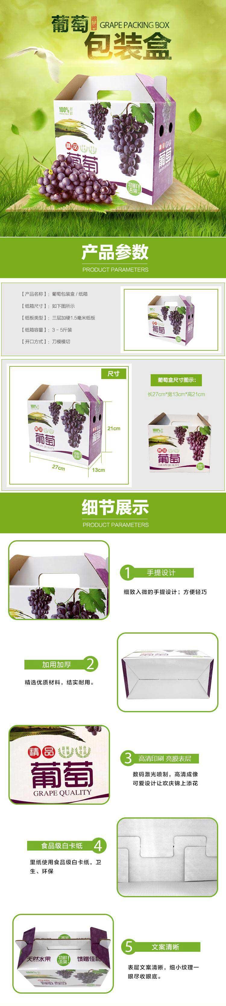 葡萄禮品包裝盒詳情1