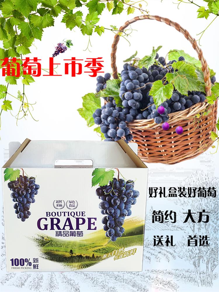 加大葡萄礼盒详情1