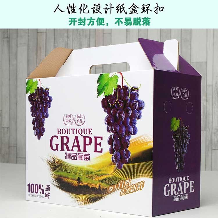 加大葡萄礼盒小2