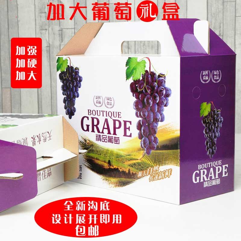 加大葡萄礼盒小3