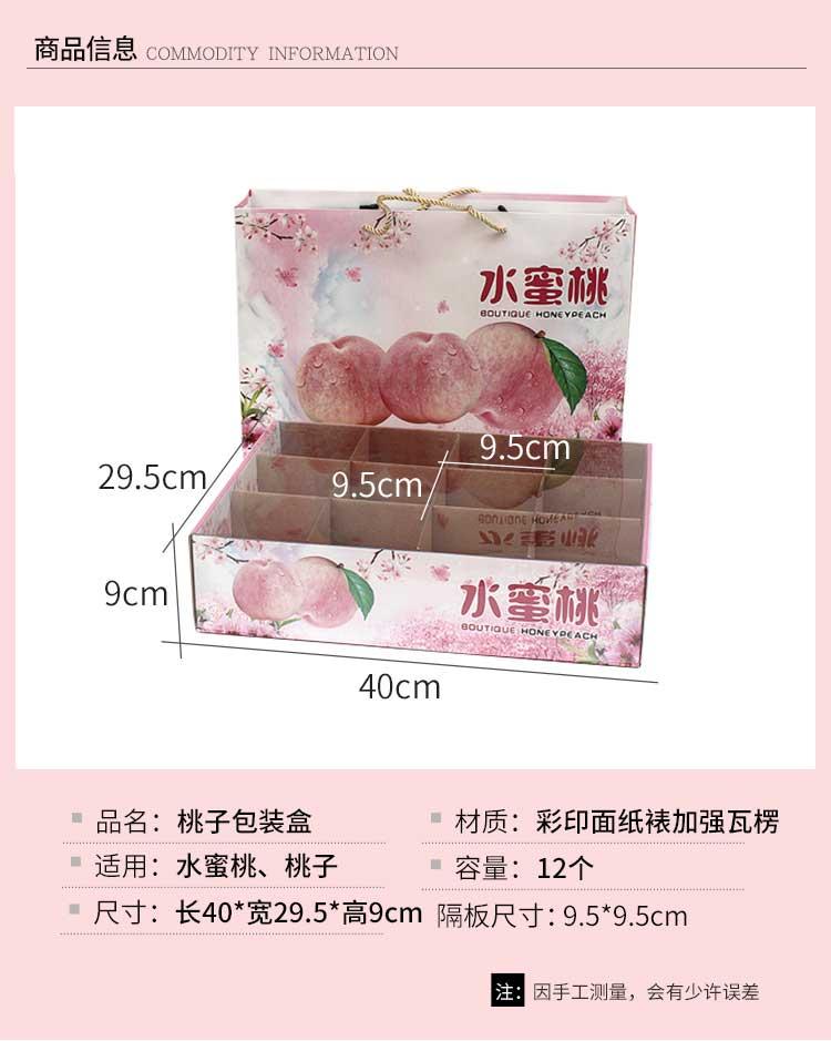 水蜜桃礼盒包装详情1