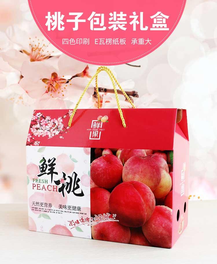 桃子包裝禮盒詳情1