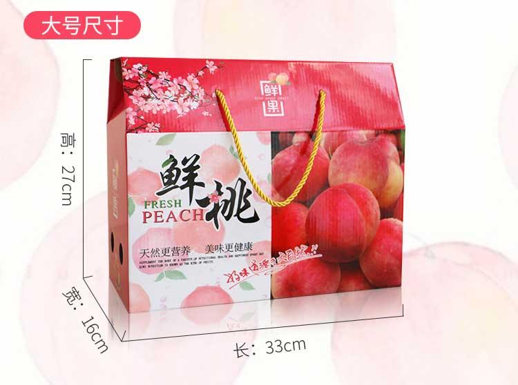 桃子包裝禮盒詳情3