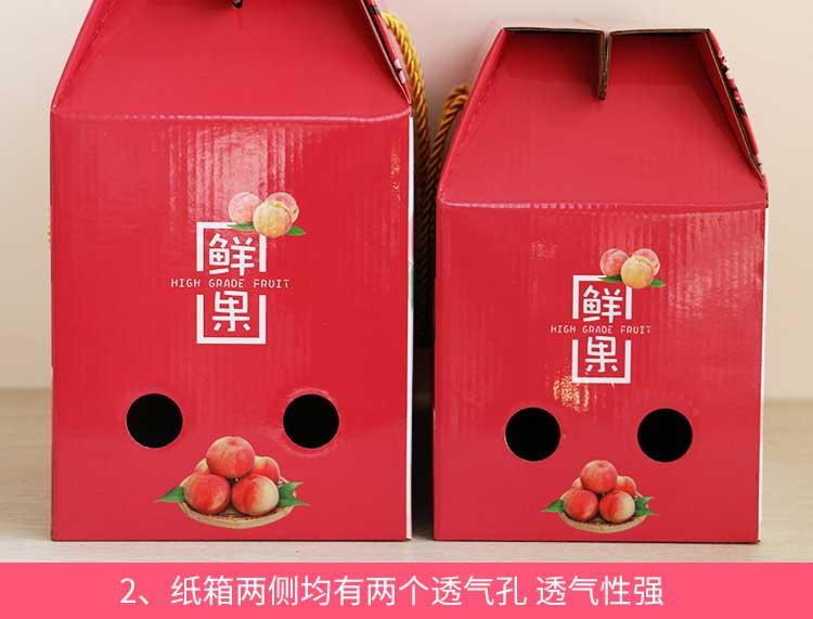 桃子包裝禮盒詳情5