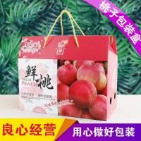 桃子包裝禮盒小1