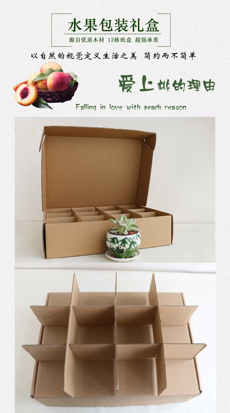 12格苹果包装盒小2