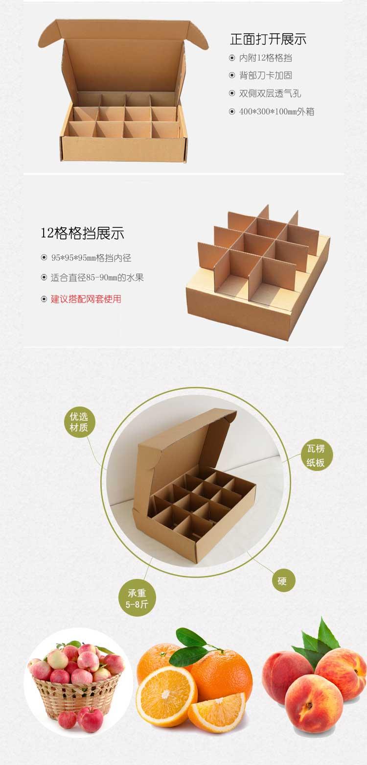 12格苹果包装盒小4